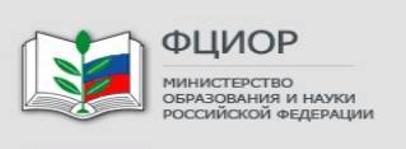 ФЦИОР Министерство Образования и Науки Российской Федерации