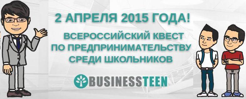 Квест по предпринимательству для школьников Businessteen