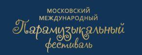 Международный Московский «Парамузыкальный фестиваль»