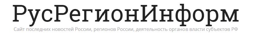 РусРегионИнформ»
