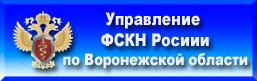 сайт Управления ФСКН России по Воронежской области