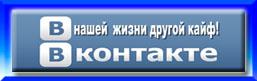 группа В нашей жизни другой кайф в социальной сети Вконтакте